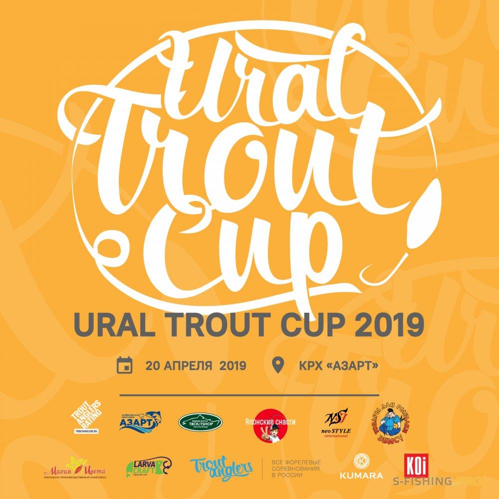 Мероприятия: URAL TROUT CUP 2019