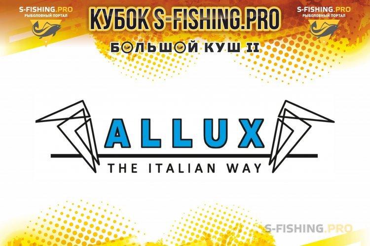 Мероприятия: АLLUX на КУБКЕ S-FISHING.PRO 2019