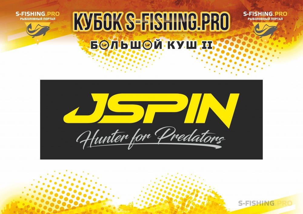 Мероприятия: JSPIN  на КУБКЕ S-FISHING.PRO 2019
