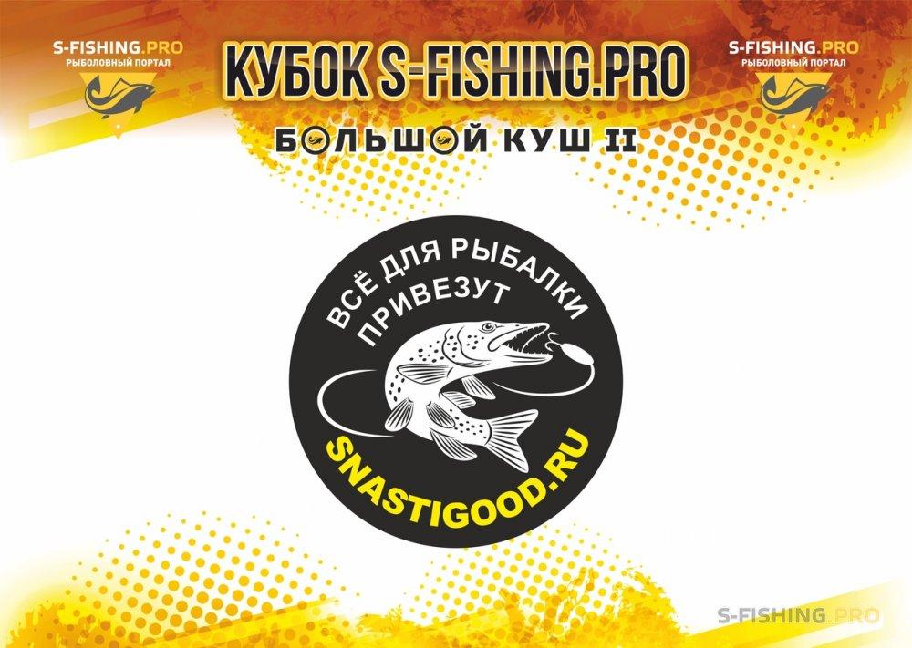 Мероприятия: SNASTIGOOD на КУБКЕ S-FISHING.PRO 2019