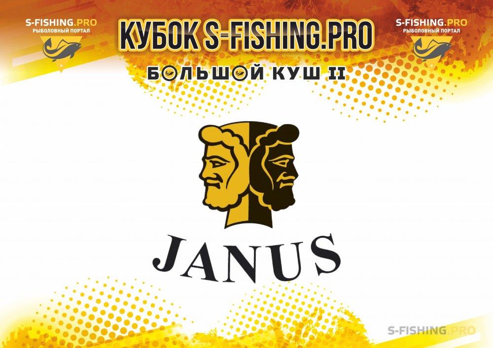 Мероприятия: Janus на КУБКЕ S-FISHING.PRO 2019
