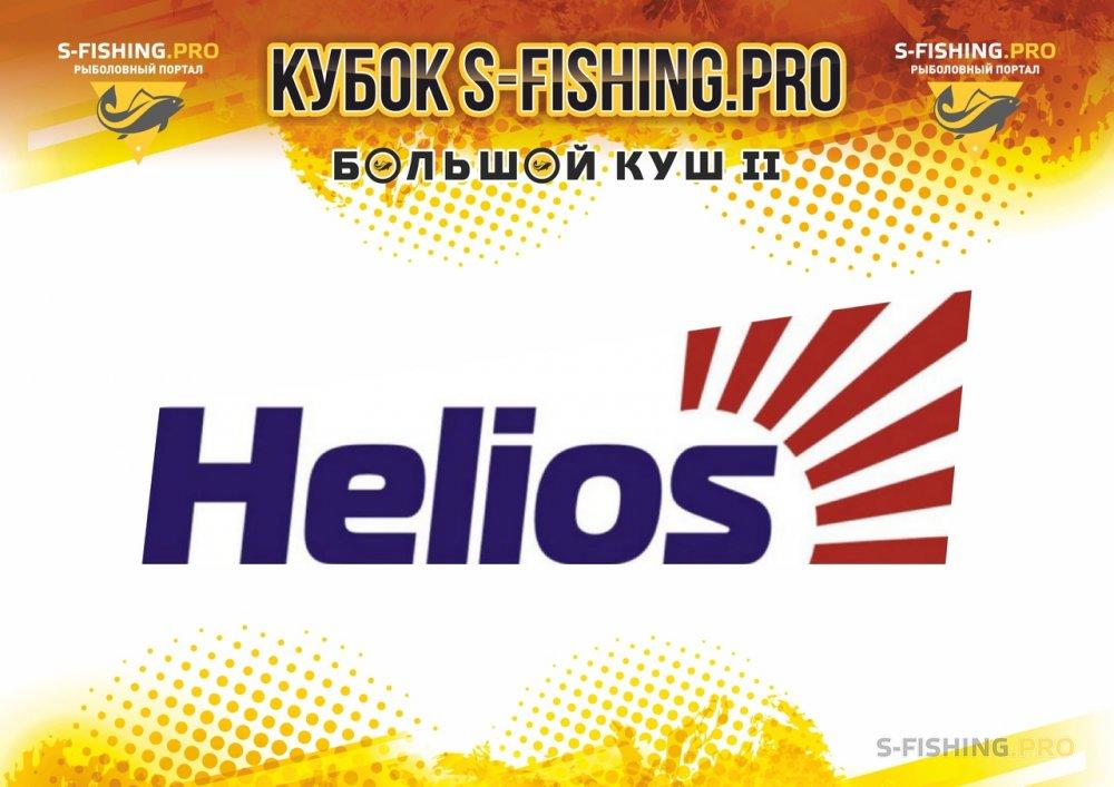 Мероприятия: Группа компаний ТОНАР на КУБКЕ S-FISHING.PRO 2019