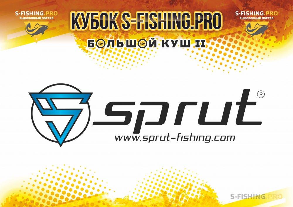 Мероприятия: SPRUT на кубке S-FISHING.PRO 2019