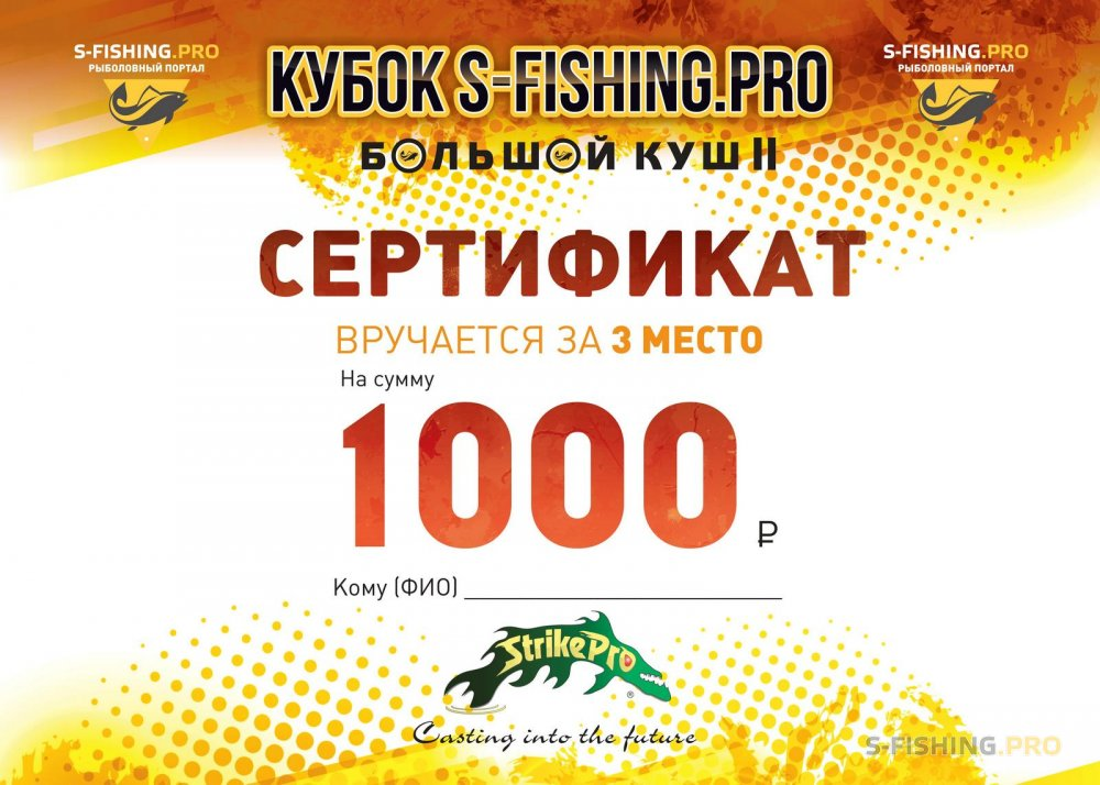 Мероприятия: STRIKE PRO на кубке S-FISHING.PRO 2019