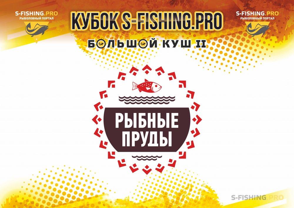Мероприятия: Кубок S-FISHING.PRO 2019