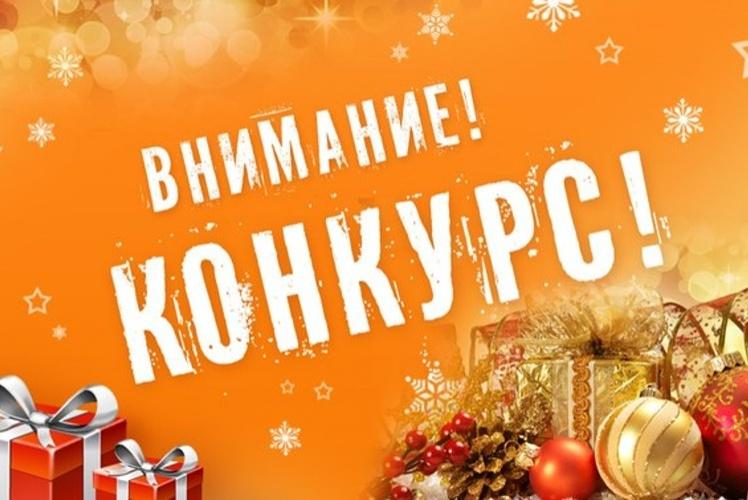 Новогодний конкурс!