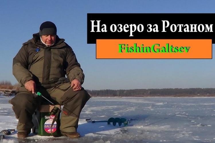 На озеро за ротаном FishinGaltsev