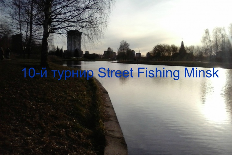 10-ый турнир Street Fishing Minsk