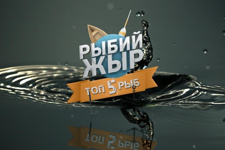 """Топ 5 трофейных рыб передачи """"Рыбий ЖЫР"""""""