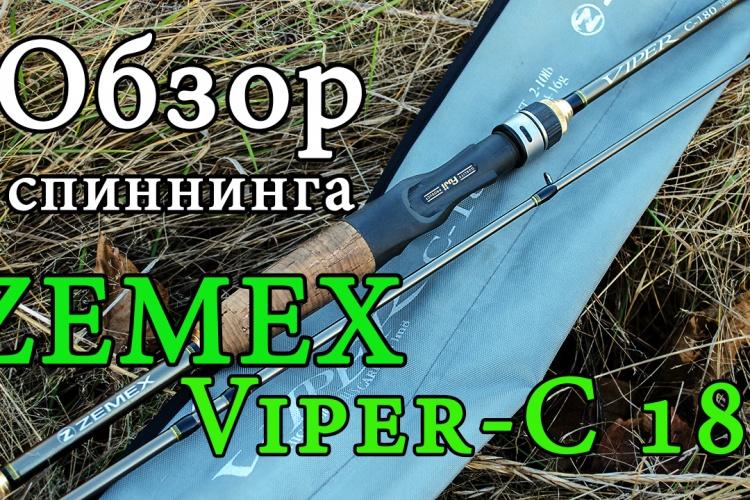 Обзор спиннинга ZEMEX Viper-C 180
