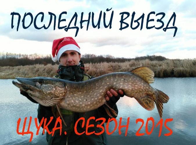 Видео-отчет о последнем выезде сезона 2015)