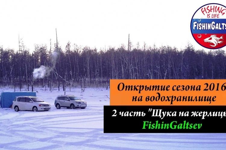 Открытие сезона 2016 на водохранилище 2 часть Щука на жерлицы FishinGaltsev
