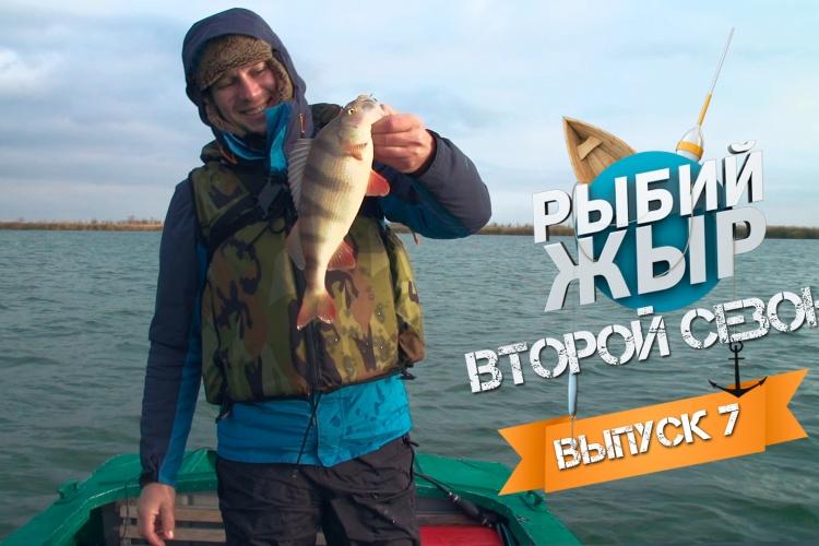 Ловля судака и щуки спиннингом на Весёловском водохранилище. Рыбий Жыр 2 сезон, 7 серия.