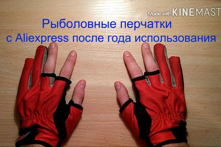 Рыболовные перчатки с Aliexpress после года использования.