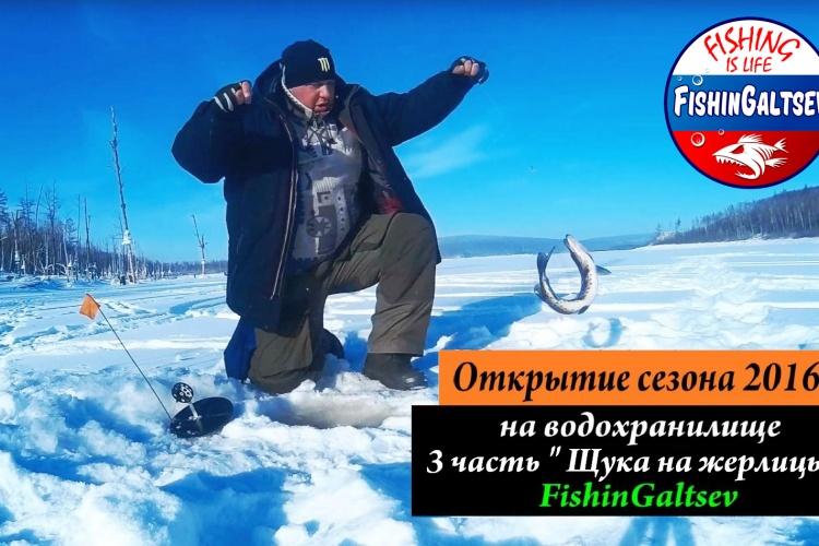 Открытие сезона 2016 на водохранилище 3 часть Щука на жерлицы FishinGaltsev