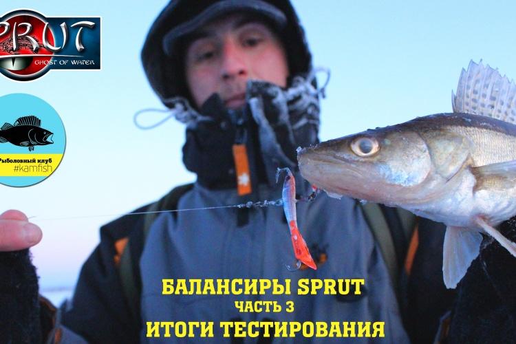 Балансиры Sprut. Часть 3: Итоги тестирования. Kamfish