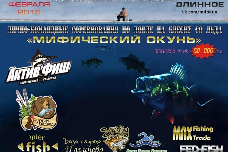 Соревнования по ловле рыбы блесной со льда  «МИФИЧЕСКИЙ ОКУНЬ»