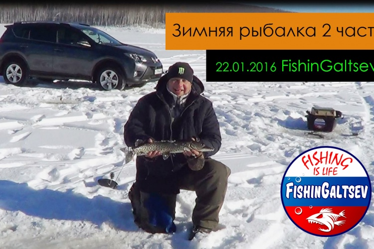 Зимняя рыбалка 2 часть 22.01.2016 FishinGaltsev