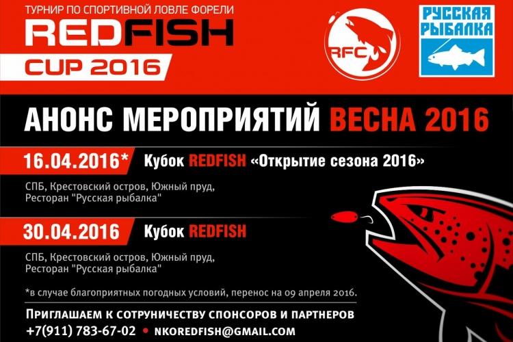 """Анонс грядущих турниров «КУБОК REDFISH"""""""
