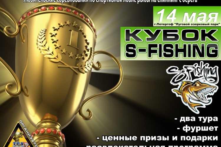 Фестиваль — КУБОК S-FISHING
