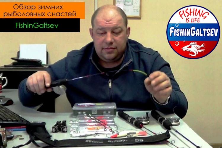 Обзор зимних рыболовных снастей FishinGaltsev
