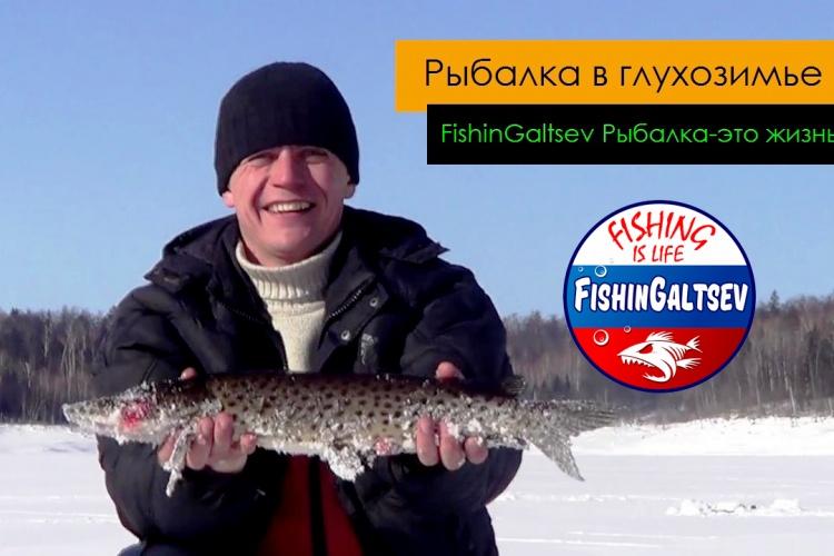 Рыбалка в глухозимье FishinGaltsev