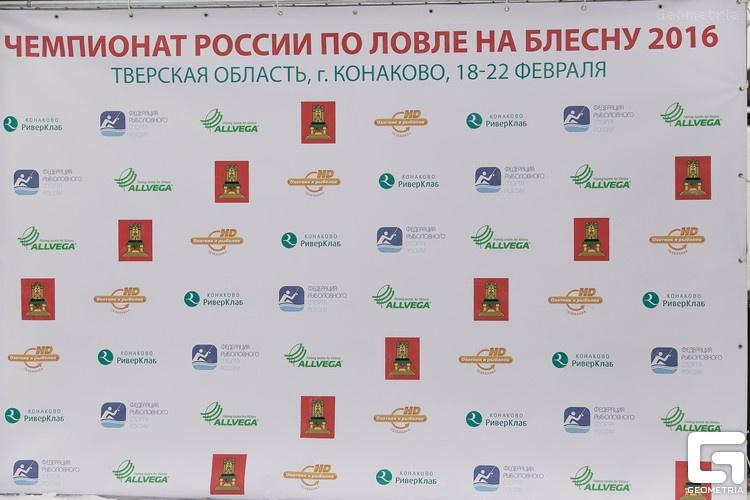 Запоздалый отчёт Чемпионата России 2016 по ловле на блесну со льда.