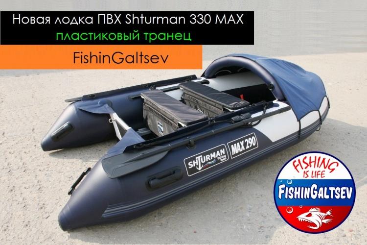 Лодка ПВХ. Shturman 330 MAX новый пластиковый транец. Обзор FishinGaltsev