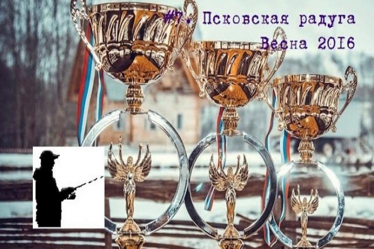 ПСКОВСКАЯ РАДУГА 2016