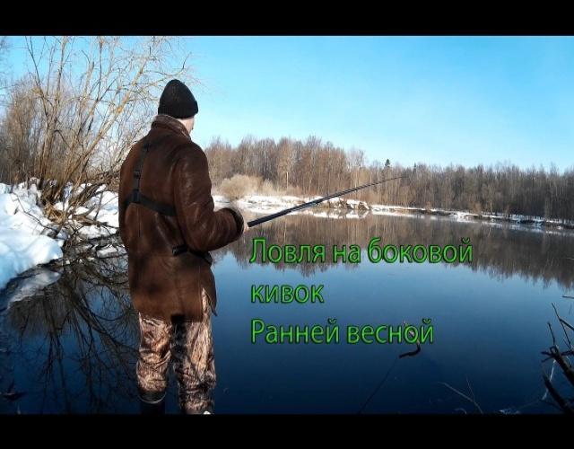 как ловить рыбу ранней весной на удочку