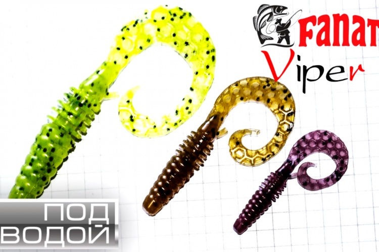 Съедобная резина Fanatik Viper под водой