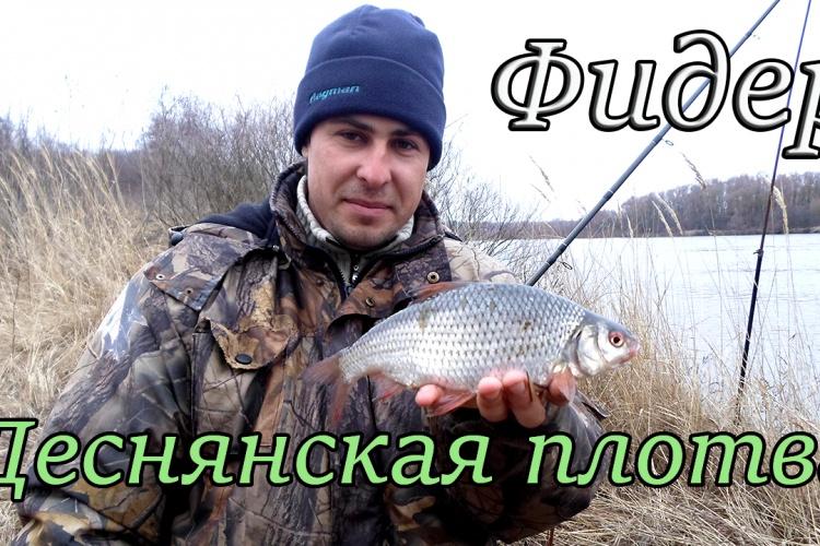 ловля на фидер весной видео в апрели