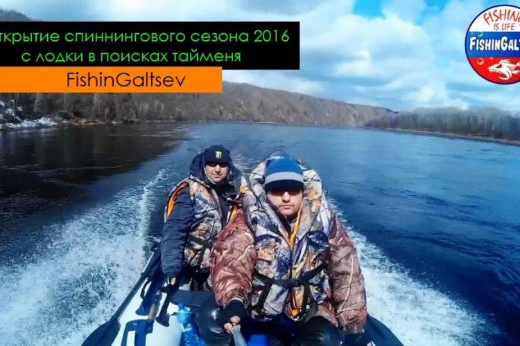 Открытие спиннингового сезона 2016 с лодки в поисках тайменя FishinGaltsev