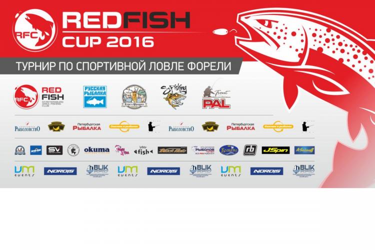 Благодарим наших спонсоров за участие в предстоящих турнирах REDFISH CUP