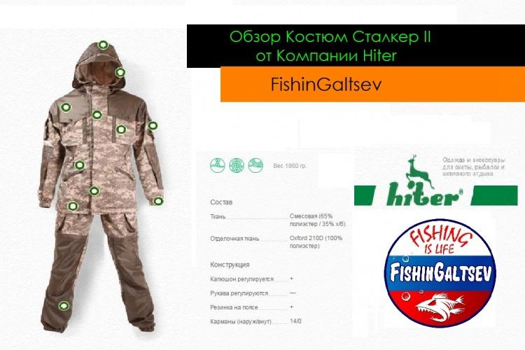 Обзор Костюма «Сталкер II» от Компании «Hiter» FishinGaltsev