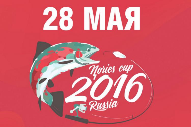 ОТБОРОЧНЫЙ ЭТАП NORIES CUP RUSSIA 2016