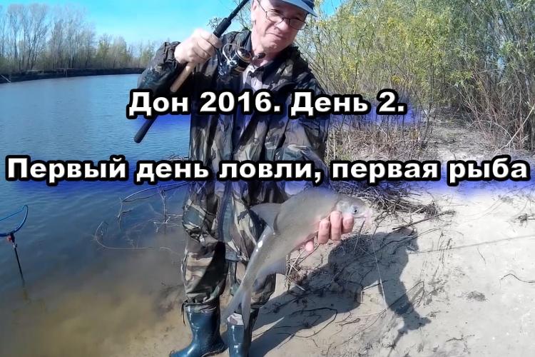 Первые два видео об апрельской поездке на волгоградский Дон с фидерами