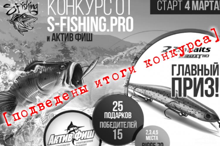 Конкурс S-FISHING.PRO финиш!