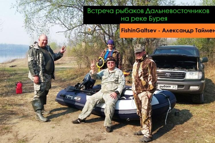 Встреча рыбаков Дальневосточников на реке Бурея FishinGaltsev - Александр Таймень