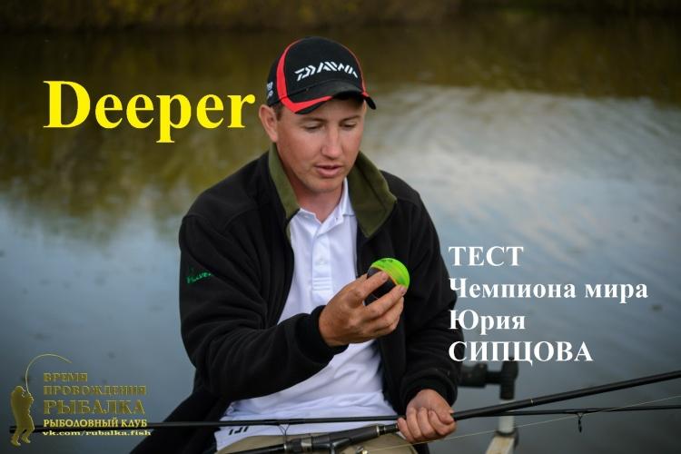 универсальный фидер с юрием сипцовым 7 серия
