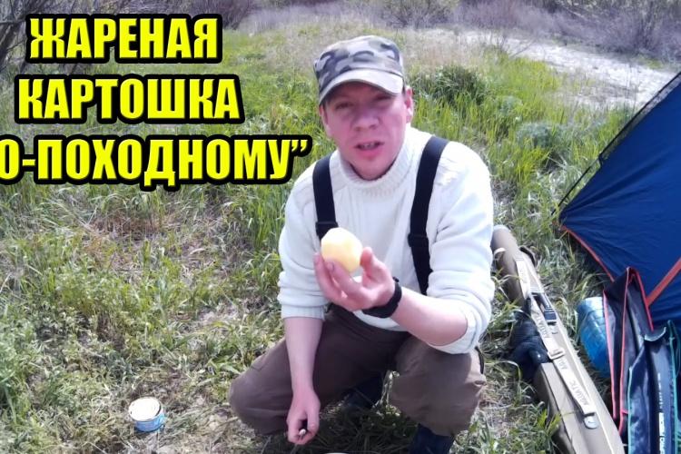 Видео рецепт жареная картошка