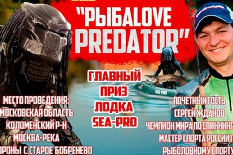 РыбаLOVE Predator 11.06.16