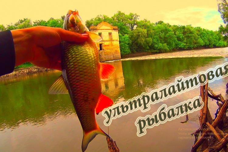 ультралайтовая рыбалка это