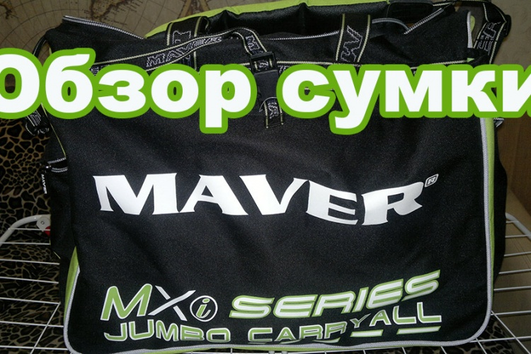 Обзор сумки Maver Jumbo Carryall