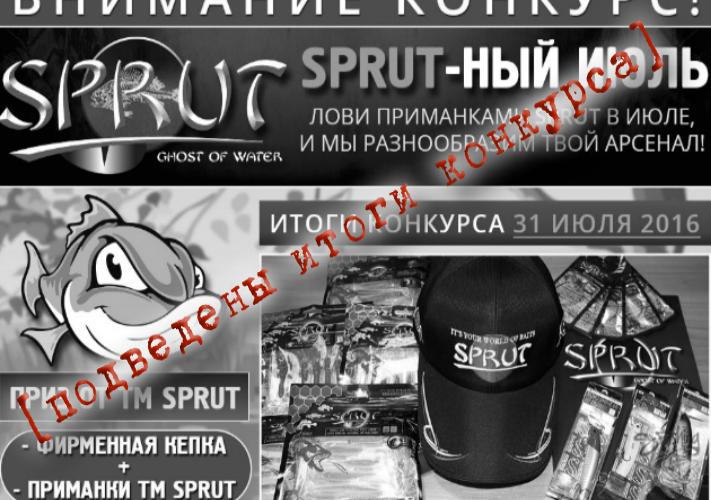 """Итоги конкурса от ТМ SPRUT """"SPRUT-НЫЙ июль""""!"""