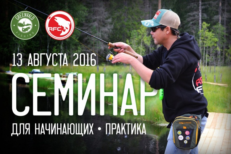 Семинар в GREENVALD Fishing  от REDFISH CLUB