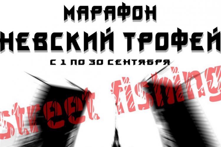 """Марафон """"Невский трофей"""" от компании """"Философия рыбалки"""""""