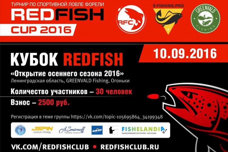 Внимание! Открытие осеннего сезона по ловле прудовой форели в Санкт-Петербурге!