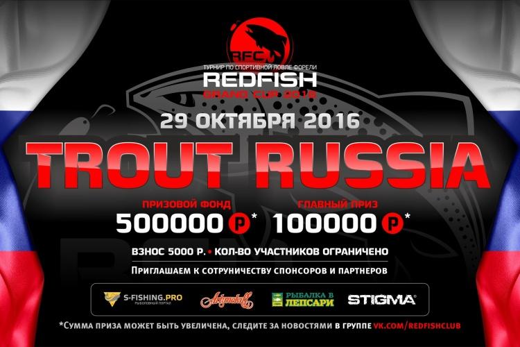 ОТКРЫТИЕ РЕГИСТРАЦИИ REDFISH GRAND CUP | TROUT RUSSIA!