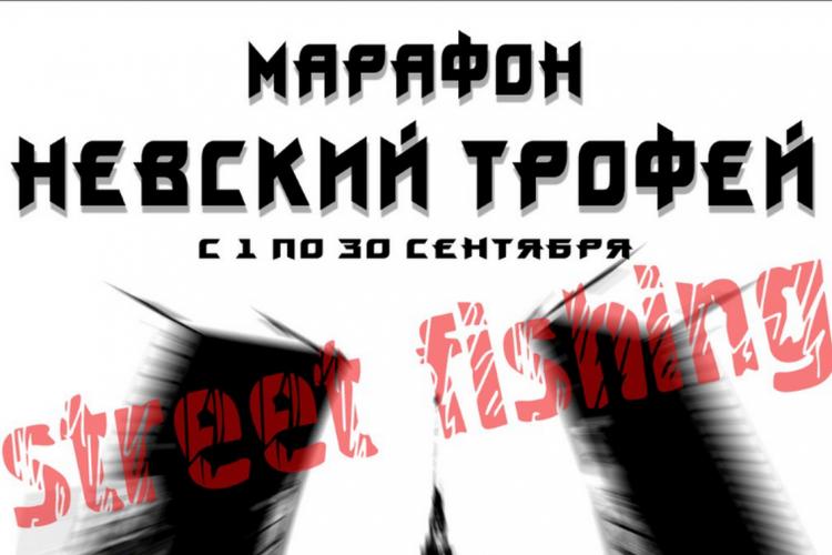 """МАРАФОН """"НЕВСКИЙ ТРОФЕЙ"""" ЭКВАТОР!"""